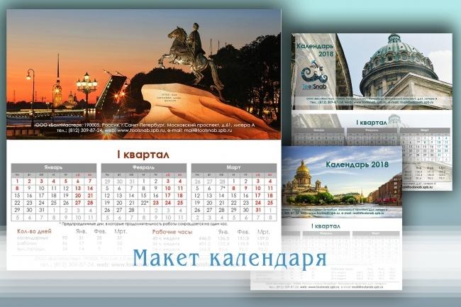 Создам макет Вашего идеального календаря 4 - kwork.ru