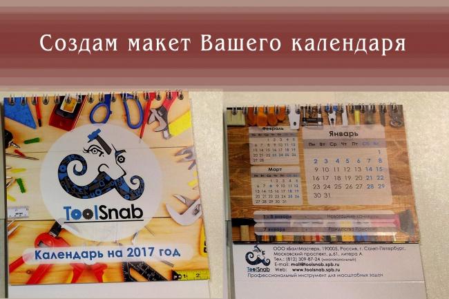 Создам макет Вашего идеального календаря 5 - kwork.ru