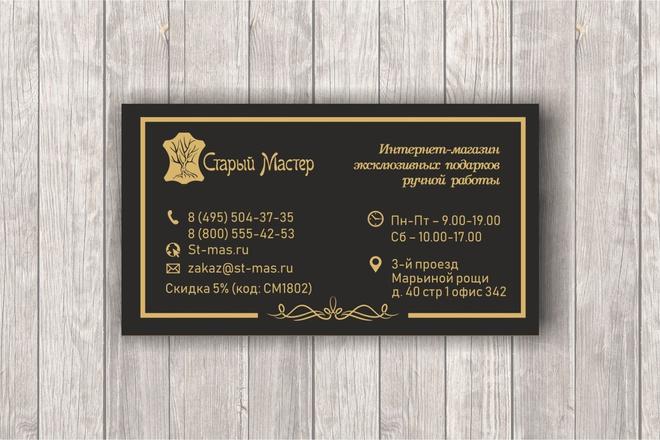 3 варианта дизайна визитки 44 - kwork.ru