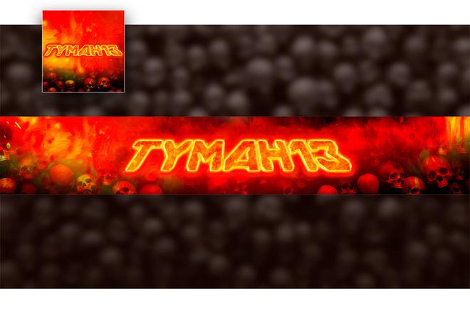 Оформление канала YouTube 89 - kwork.ru