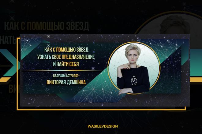 Разработаю обложку для вашего сообщества 16 - kwork.ru