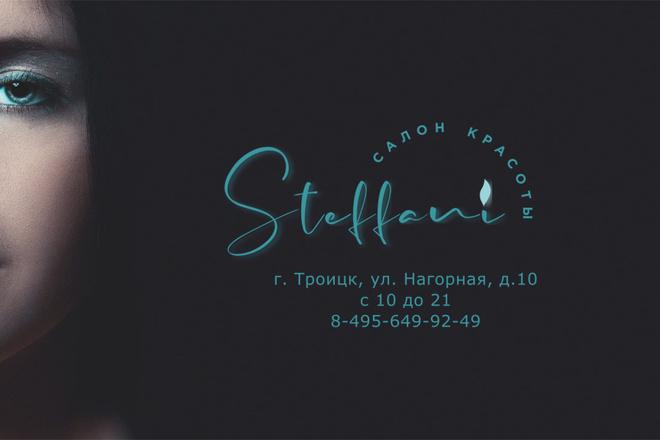Сделаю стильный именной логотип 73 - kwork.ru
