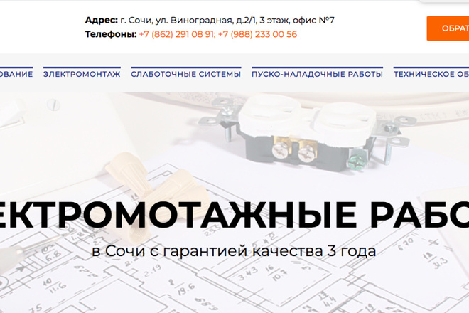 Создам сайт под ключ на WordPress 57 - kwork.ru