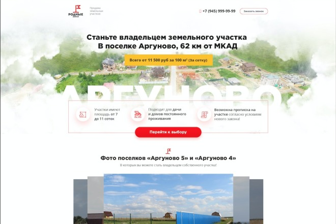 Вёрстка сайтов по доступной цене 81 - kwork.ru