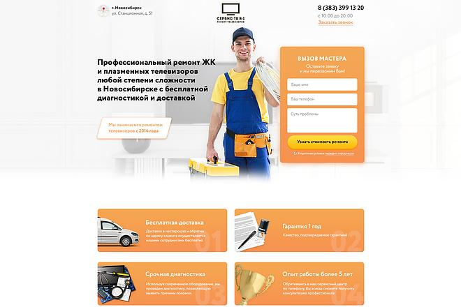 Дизайн Landing Page в PSD 6 - kwork.ru