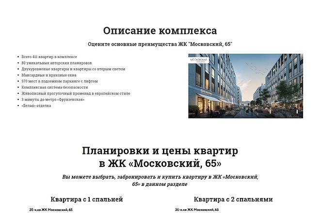 Копирование Landing Page 27 - kwork.ru