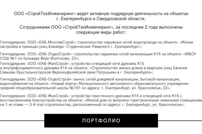 Стильный дизайн презентации 101 - kwork.ru