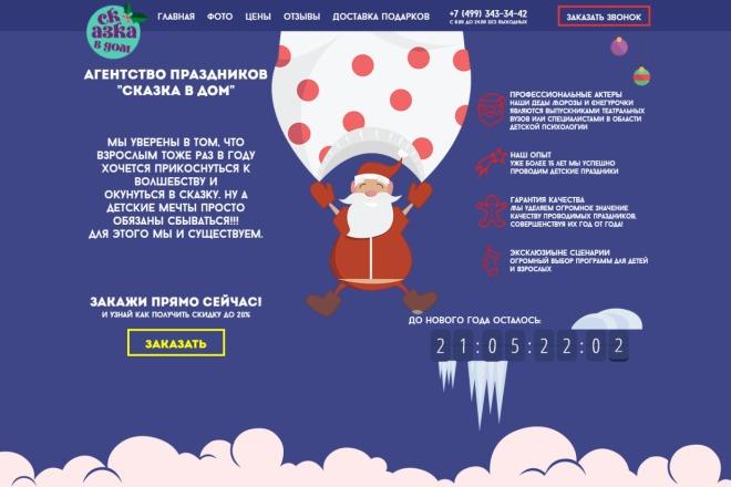 Копия сайта, landing page + админка и настройка форм на почту 96 - kwork.ru