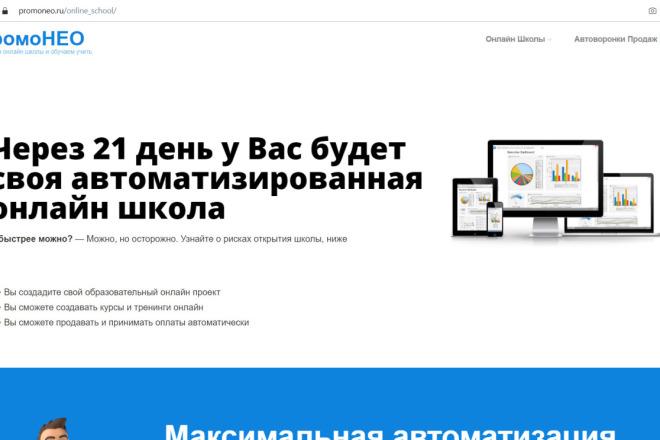 Откройте свой магазин продажи PDF файлов по рабочей модели с рассылк 3 - kwork.ru