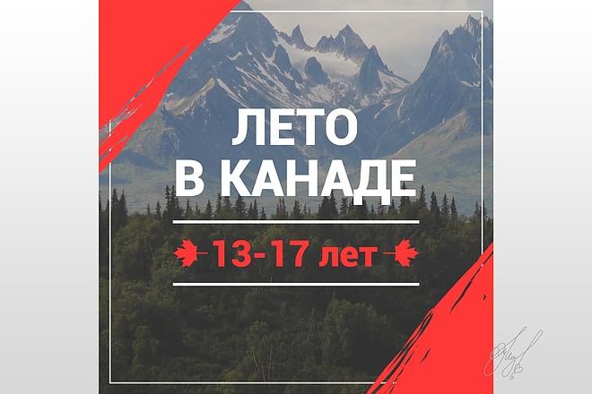 Дизайн для Инстаграм 38 - kwork.ru