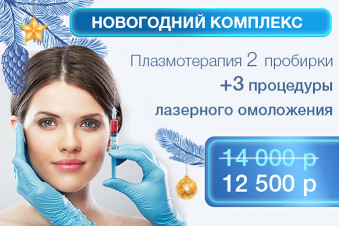 Баннер на сайт 53 - kwork.ru