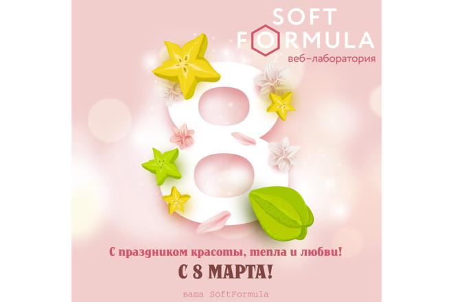 Разработаю дизайн электронного приглашения, открытки 2 - kwork.ru