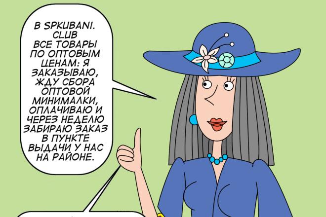 Нарисую стрип для газеты, журнала, блога, сайта или рекламы 5 - kwork.ru