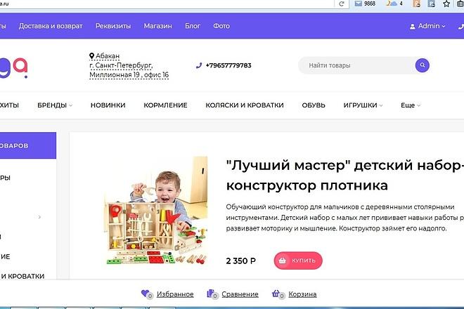 Настройка и установка Webasyst Shop-Script 5,6, 7,8 4 - kwork.ru