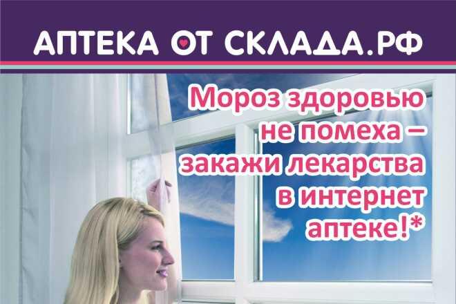 Разработаю рекламный макет для журнала, газеты 15 - kwork.ru