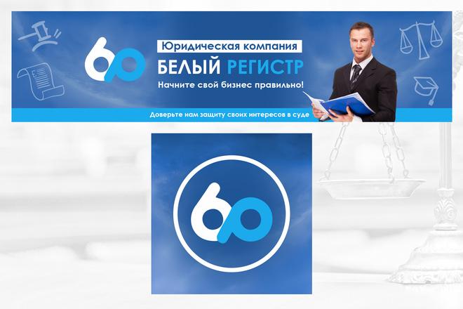 Обложка + ресайз или аватар 44 - kwork.ru