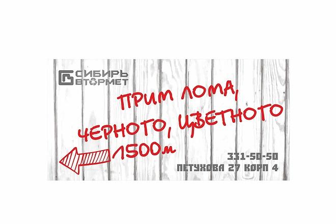 Дизайн для наружной рекламы 98 - kwork.ru