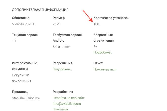 100 установок приложения в Play Market 3 - kwork.ru
