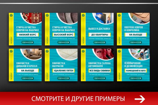Баннер, который продаст. Креатив для соцсетей и сайтов. Идеи + 47 - kwork.ru