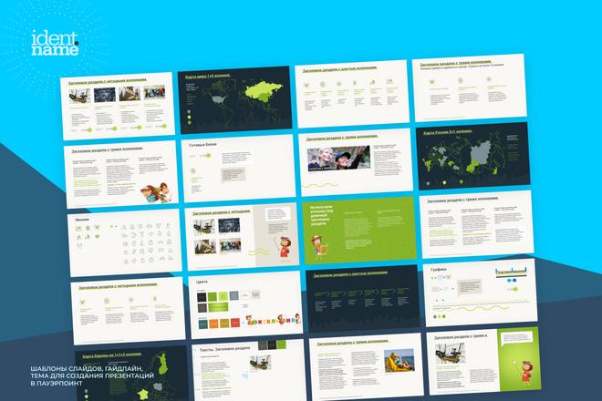 Концепт-дизайн, шаблон презентации 5 - kwork.ru