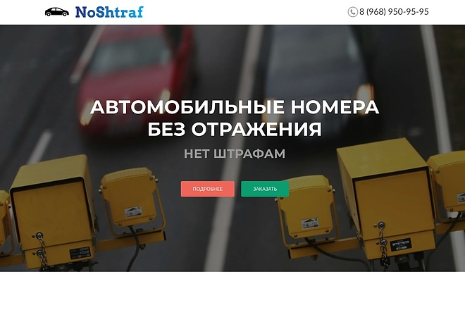 Создание одностраничника на Wordpress 23 - kwork.ru