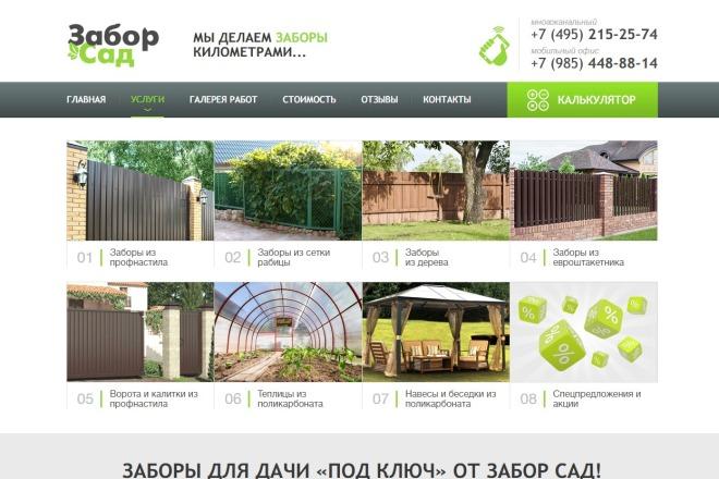 WordPress - натяжка с верстки HTML 24 - kwork.ru
