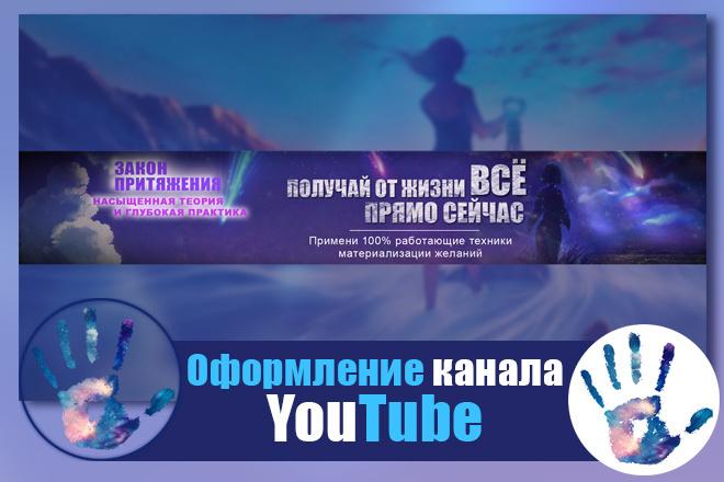 Шапка для Вашего YouTube канала 18 - kwork.ru