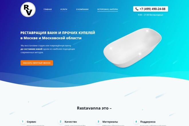 Сделаю верстку любой сложности 41 - kwork.ru
