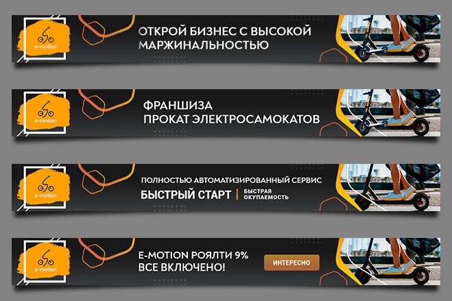 Рекламный Gif баннер 4 - kwork.ru