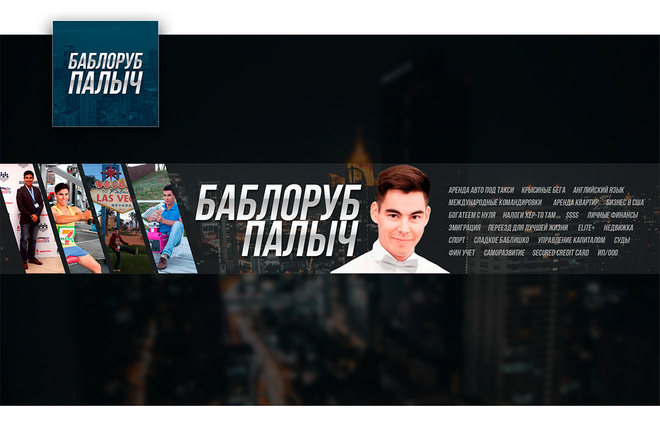 Оформление канала YouTube 71 - kwork.ru