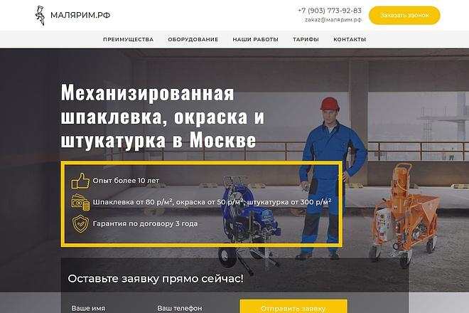 Сайт под ключ. Landing Page. Backend 168 - kwork.ru