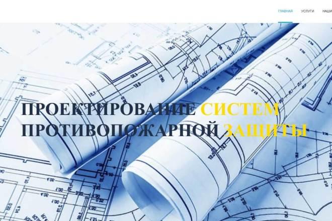 Сделаю сайт на WordPress 5 - kwork.ru
