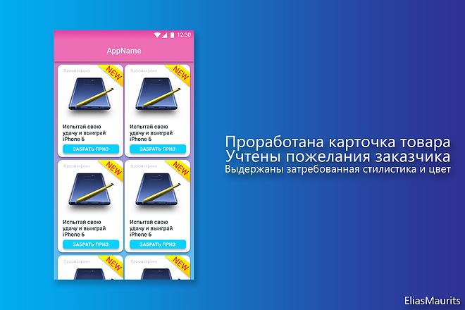 Дизайн одного экрана приложения Android или iOS 4 - kwork.ru