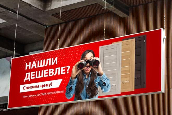 Широкоформатный баннер, качественно и быстро 4 - kwork.ru