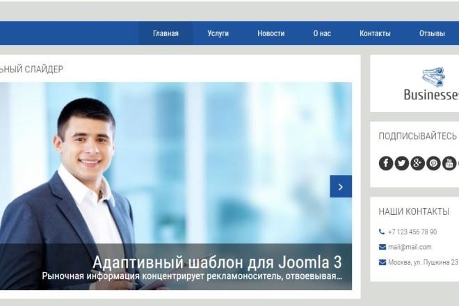 Готовый шаблон бизнес сайта на Joomla 3 - kwork.ru