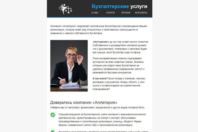Создание и вёрстка HTML письма для рассылки 90 - kwork.ru