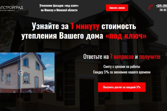 Квиз-лендинг под ключ 10 - kwork.ru