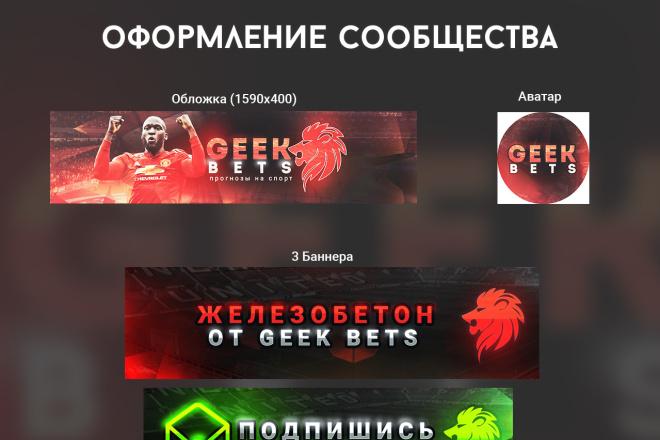 Оформлю твою соц. сеть 14 - kwork.ru
