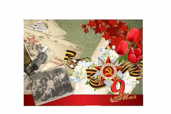 Сделаю открытку 130 - kwork.ru