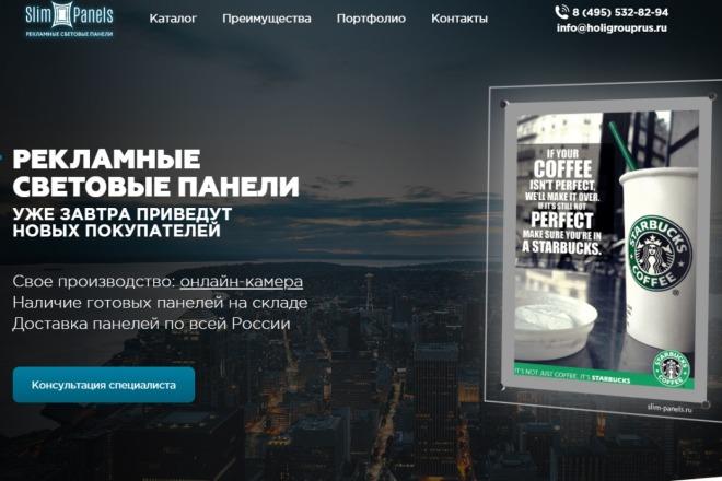 Скопирую Landing Page, Одностраничный сайт 10 - kwork.ru