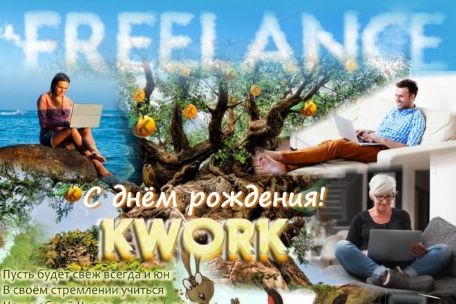 Сделаю 1 фото коллаж из нескольких изображений 3 - kwork.ru