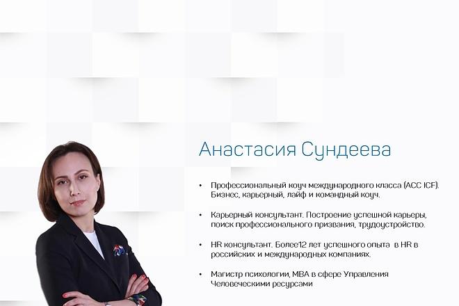 Красиво, стильно и оригинально оформлю презентацию 109 - kwork.ru