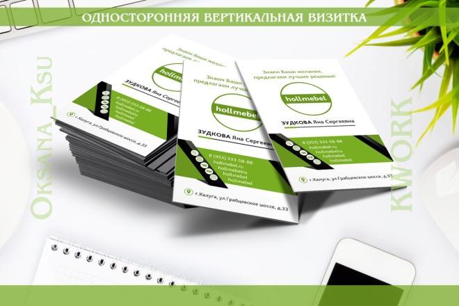 Разработаю дизайн оригинальной визитки. Исходник бесплатно 12 - kwork.ru