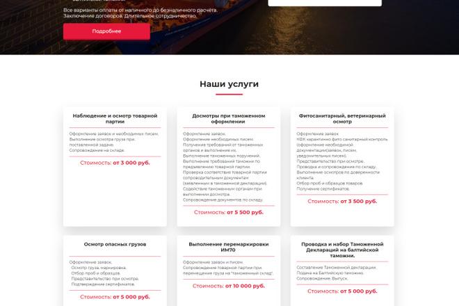 Сделаю продающий Лендинг для Вашего бизнеса 41 - kwork.ru