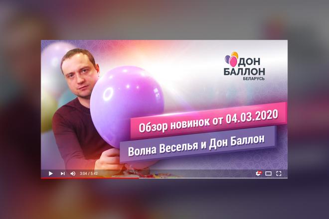 Грамотная обложка превью видеоролика, картинка для видео YouTube Ютуб 9 - kwork.ru
