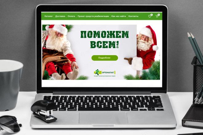 Баннер для сайта 39 - kwork.ru