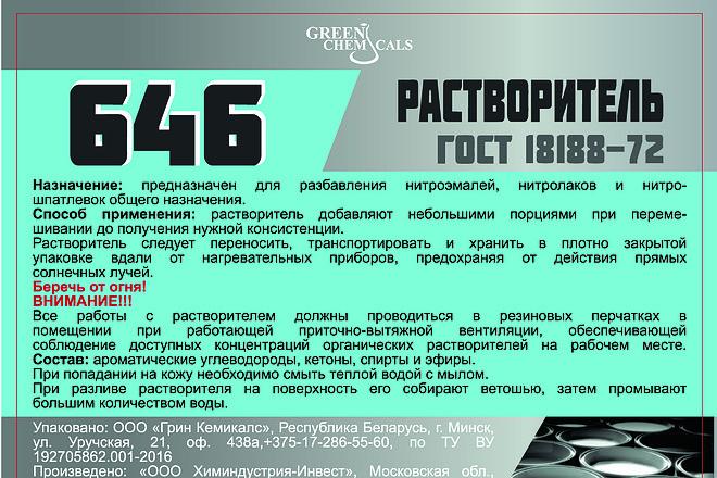 Отрисую в векторное изображение по картинке, рисунку 45 - kwork.ru