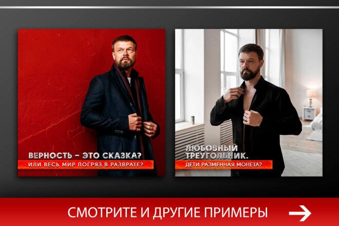 Баннер, который продаст. Креатив для соцсетей и сайтов. Идеи + 60 - kwork.ru