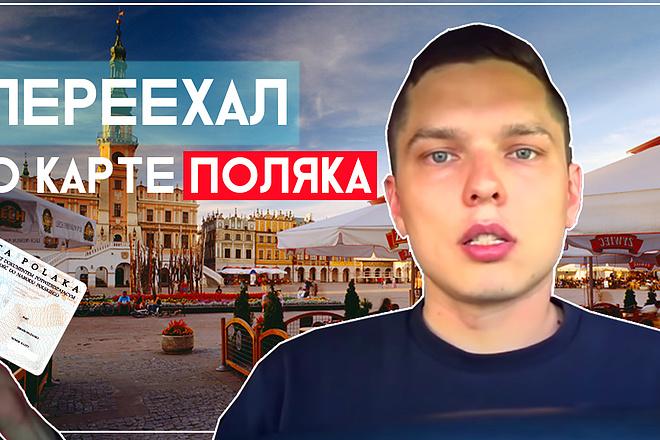 Креативные превью картинки для ваших видео в YouTube 78 - kwork.ru
