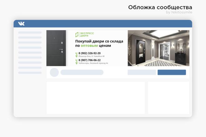 Профессиональное оформление вашей группы ВК. Дизайн групп Вконтакте 17 - kwork.ru